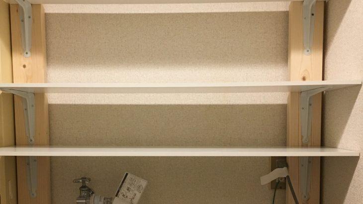 DYI ディアウォールを使った洗濯機置き場の上の棚