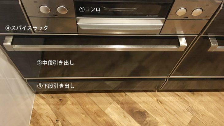 [WEB内覧会+] キッチン収納はどう使っている? 我が家の場合 その3