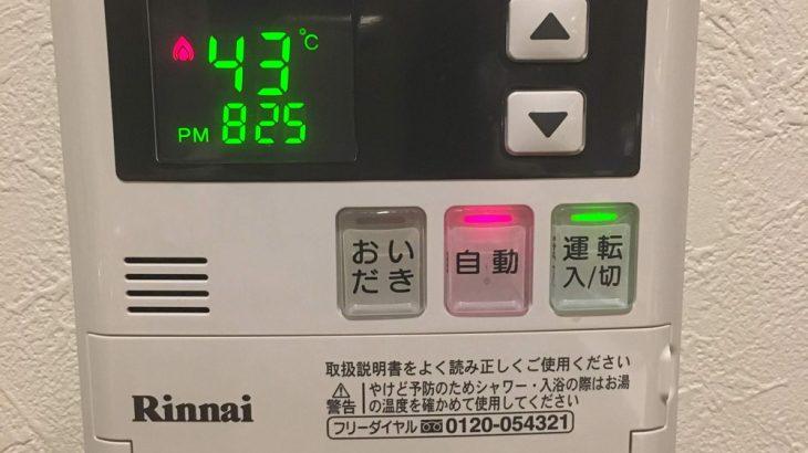 給湯器の温度設定は何度が良いのか